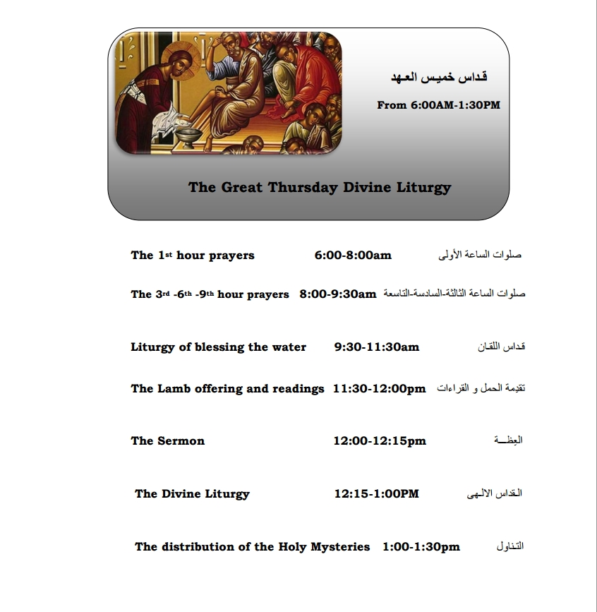 4_Holy_Passion_Week_Prayers_Schedule_GThu_p4.jpg
